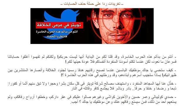 Twitter, amenazado por el Estado Islámico