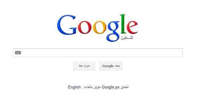 Google ya reconoce a Palestina como Estado