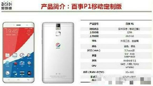 Pepsi se lanza al mercado de los teléfonos inteligentes