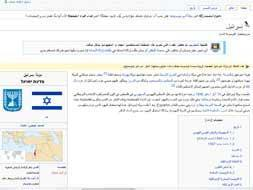 Los Problemas De Israel En La Wikipedia Tecnología Tecnologia